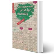 کتاب استخدامی اصول طراحی پایگاه داده ها اثر آرمان کهریزی