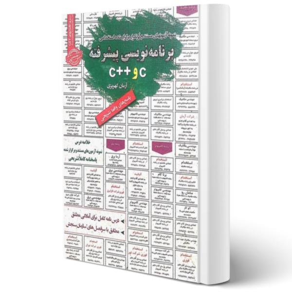 کتاب استخدامی برنامه نویسی پیشرفته C و ++C اثر آرمان کهریزی