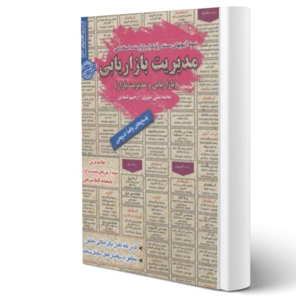 کتاب استخدامی مدیریت بازاریابی اثر رحیم اسعدی و محمدعلی عزیزی