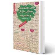 کتاب استخدامی مبانی سازمان و مدیریت اثر آرمان کهریزی