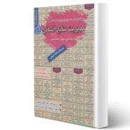کتاب استخدامی مدیریت منابع انسانی اثر رحیم اسعدی و محمدعلی عزیزی
