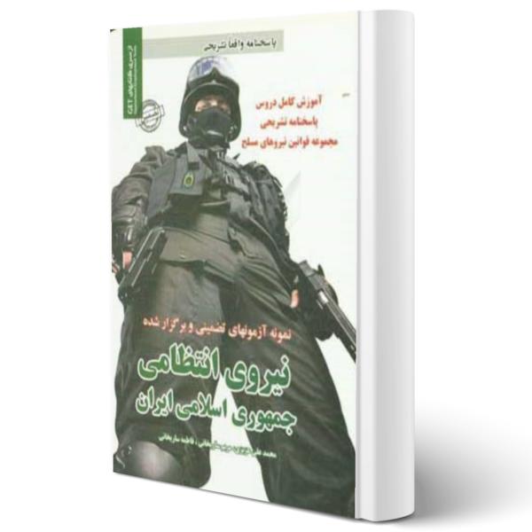 کتاب نمونه آزمون های تضمینی و برگزار شده نیروی انتظامی