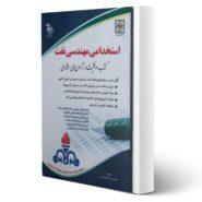 کتاب استخدامی مهندسی نفت اثر کاظم طالبی