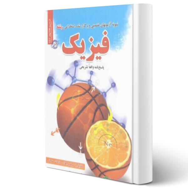 کتاب سوالات استخدامی رشته فیزیک اثر نسیم احدپور