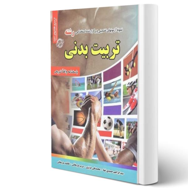 کتاب استخدامی تربیت بدنی اثر سید ابراهیم حمیدی تنها و سایرین