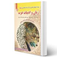 کتاب استخدامی زبان و ادبیات عرب اثر سمیه طاطیان و سایرین
