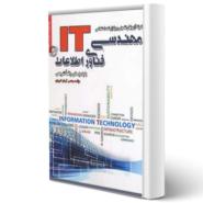 کتاب استخدامی مهندسی فناوری اطلاعات IT اثر آرمان کهریزی