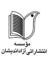 انتشارات آزاداندیشان