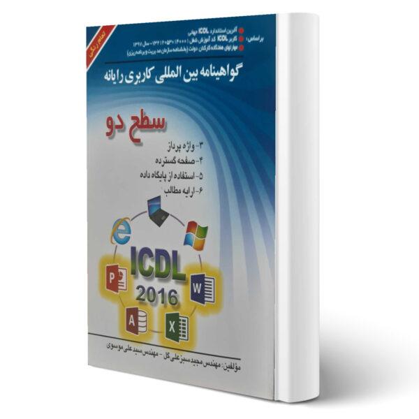 کتاب آموزش کامل ICDL سطح دو اثر مجید سبزعلی گل و سیدعلی موسوی انتشارات صفار