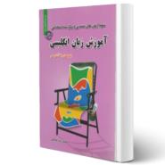 کتاب استخدامی آموزش زبان انگلیسی اثر زینب اعتدادی