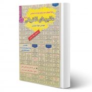 کتاب استخدامی ماشین های الکتریکی 1و2 اثر جواد خشت زر انتشارات رویای سبز