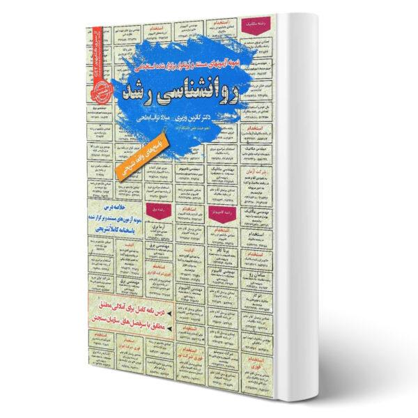 کتاب استخدامی روانشناسی رشد اثر کاترین وزیری و میلاد تراب ابطحی
