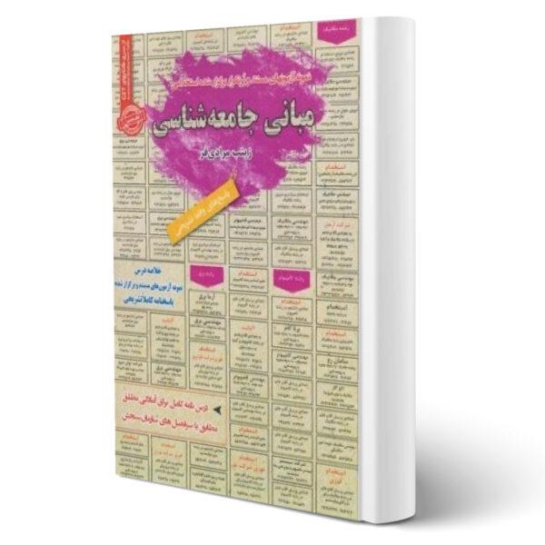 کتاب استخدامی مبانی جامعه شناسی اثر زینب مرادی فر انتشارات رویای سبز