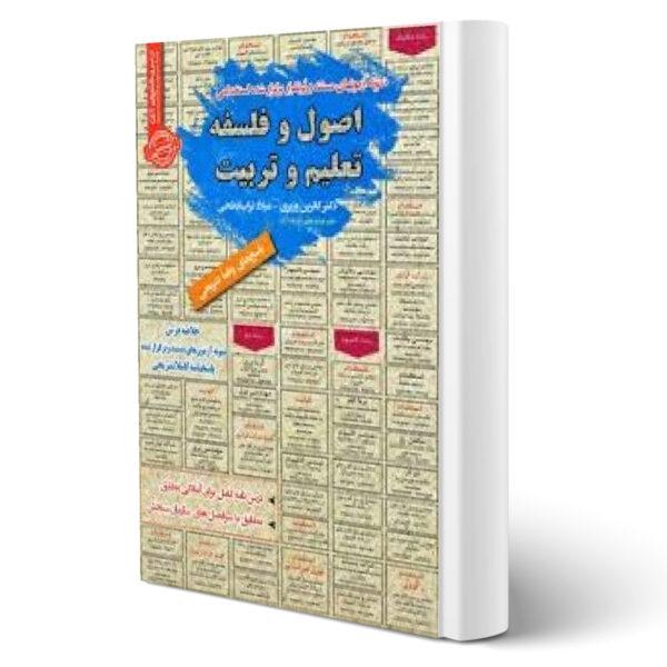کتاب استخدامی اصول و فلسفه تعلیم و تربیت اثر کاترین وزیری و میلاد تراب ابطحی
