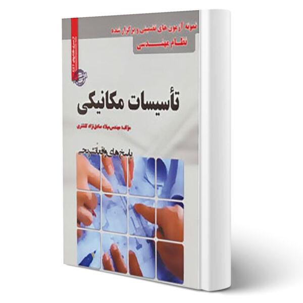 کتاب نظام مهندسی تاسیسات مکانیکی اثر علی ایزانلو انتشارات رویای سبز