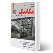 کتاب مصاحبه حضوری تخصصی مهندسی مکانیک اثر میلاد صادق نژاد کلشتری