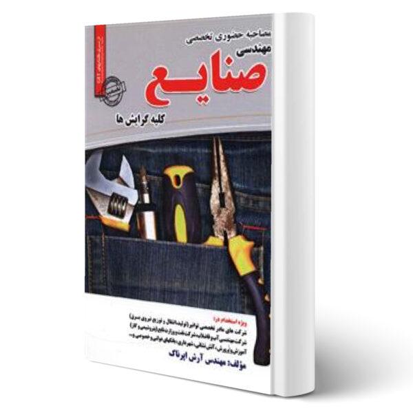 کتاب مصاحبه حضوری تخصصی مهندسی صنایع اثر آرش اپرناک انتشارات رویای سبز