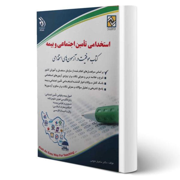 کتاب استخدامی تأمین اجتماعی و بیمه اثر سامیار نجومی