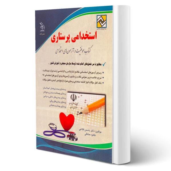 کتاب موفقیت در آزمون های استخدامی پرستاری اثر یاسمن فلاحی و طاهره صادقی