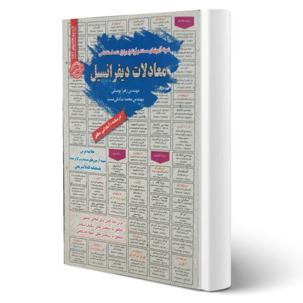کتاب استخدامی معادلات دیفرانسیل اثر یوسفی و صادقی نسب انتشارات رویای سبز