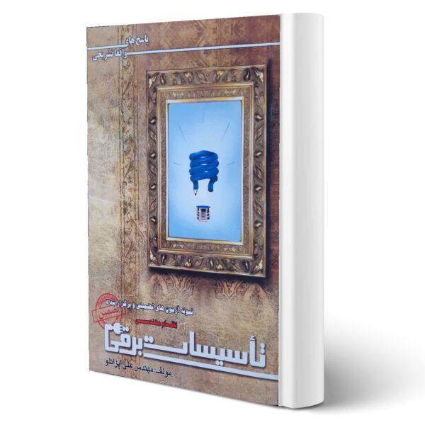 کتاب نظام مهندسی تاسیسات برقی اثر علی ایزانلو انتشارات رویای سبز