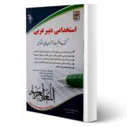 کتاب موفقیت در آزمون های استخدامی دبیر عربی اثر حامد جنیدی