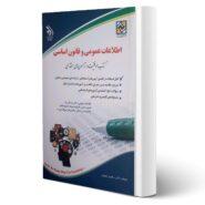 کتاب موفقیت در آزمون های استخدامی اطلاعات عمومی و قانون اساسی اثر سامیار نجومی