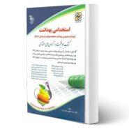 کتاب استخدامی بهداشت اثر جواد تقوی سوره برق انتشارات آراه