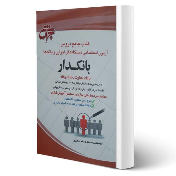 کتاب استخدامی بانکدار اثر گروه مولفین