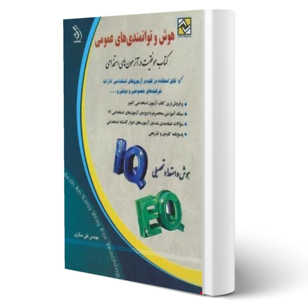 کتاب استخدامی هوش و توانمندی های عمومی اثر علی مسگری