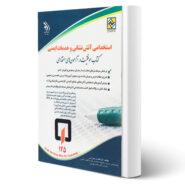 کتاب موفقیت در آزمون های استخدامی آتش نشانی و خدمات ایمنی اثر ابولفضل میرزایی