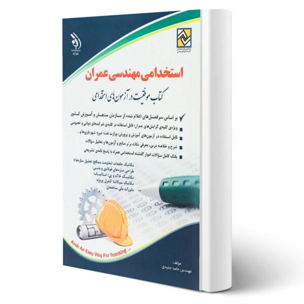 کتاب موفقیت در آزمون های استخدامی مهندسی عمران اثر حامد جنیدی