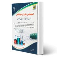 کتاب استخدامی علوم آزمایشگاهی