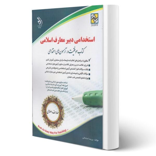 کتاب موفقیت در آزمون های استخدامی دبیر معارف اسلامی