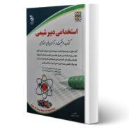 کتاب موفقیت در آزمون های استخدامی دبیر شیمی