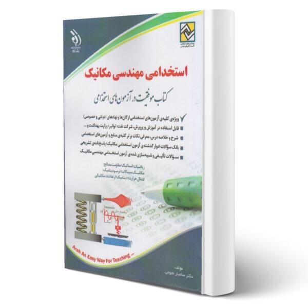 کتاب موفقیت در آزمون های استخدامی مهندسی مکانیک