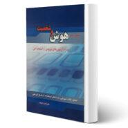 کتاب استخدامی هوش و شخصیت
