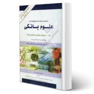 کتاب نمونه سوالات استخدامی علوم بانکی