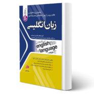 کتاب استخدامی زبان انگلیسی