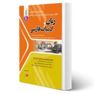 کتاب استخدامی زبان و ادبیات فارسی