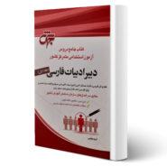 کتاب استخدامی دبیر ادبیات فارسی اثر گروه مؤلفین