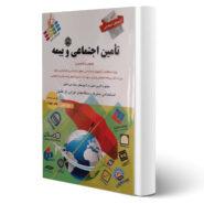 کتاب استخدامی تامین اجتماعی و بیمه اثر سعید ملکی