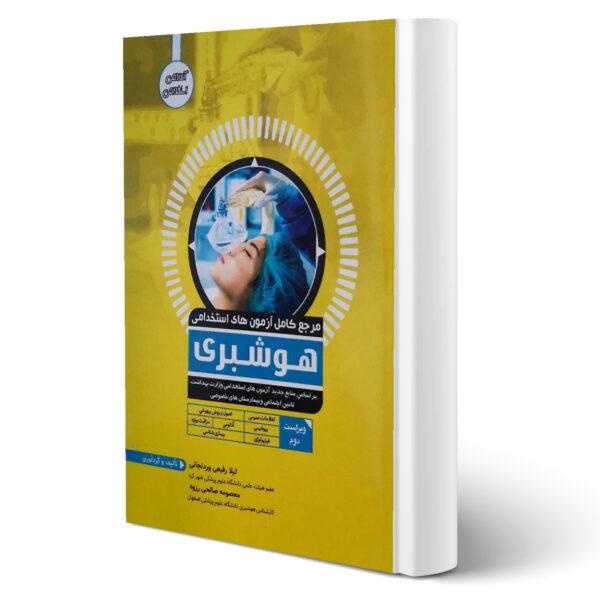 کتاب استخدامی هوشبری اثر لیلا رفیعی وردنجانی و معصومه صالحی رزوه