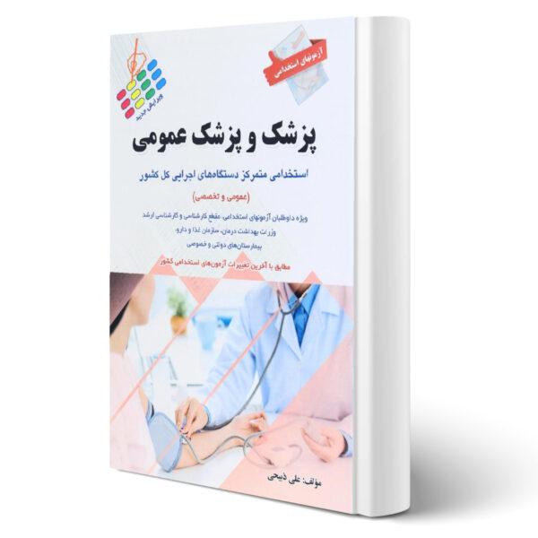 کتاب استخدامی پزشک و پزشک عمومی اثر علی ذبیحی انتشارات پرستش