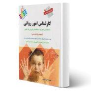 کتاب آزمون های استخدامی کارشناس امور روانی