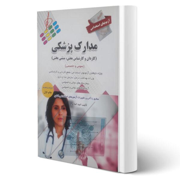 کتاب استخدامی دروس عمومی و تخصصی مدارک پزشکی