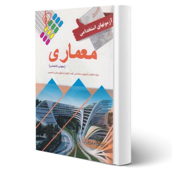 کتاب استخدامی دروس عمومی و تخصصی معماری