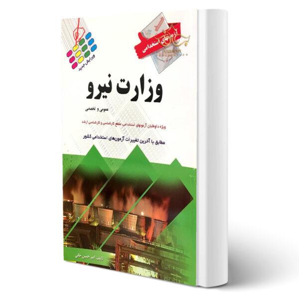 کتاب استخدامی وزارت نیرو اثر امیرحسین خانی