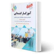 کتاب استخدامی دروس عمومی و تخصصی آموزگار ابتدایی