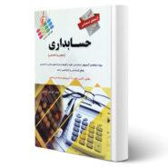 کتاب استخدامی حسابداری اثر کوروش صحیفی